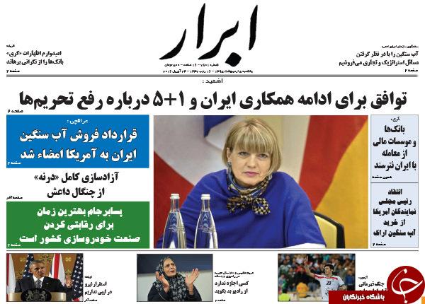 از نتیجه مذاکرات وزرای خارجه ایران و آمریکا تا بی احتیاطی دولت قبل!!!