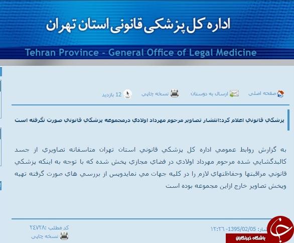 توضیحات پزشکی قانونی در رابطه با انتشار تصاویر جسد کالبدگشایی شده اولادی