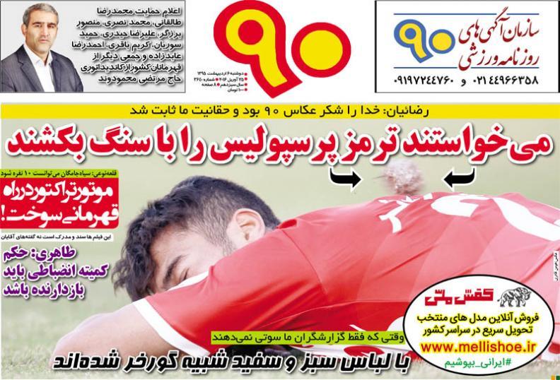 تصاویر  صفحه اول روزنامه های ورزشی 6 اردیبهشت 95