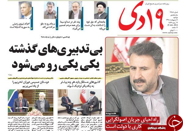 از شطرنج جناح ها در دور دوم انتخابات تا سر برجام سلامت!!!