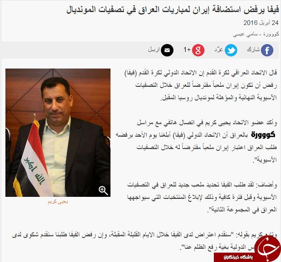 فیفا هم با میزبانی ایران مخالفت کرد/ عراق همچنان پای حرفش می ماند