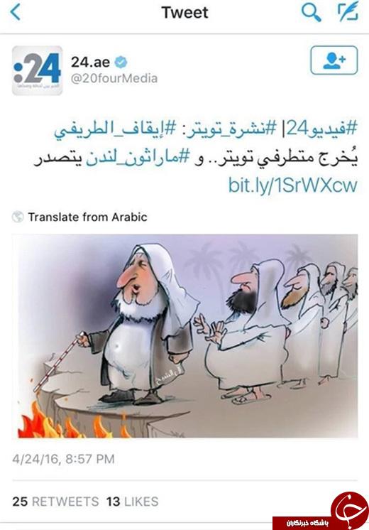 تمسخر «معنادار» مفتی عربستان در «رسانه اماراتی»+عکس