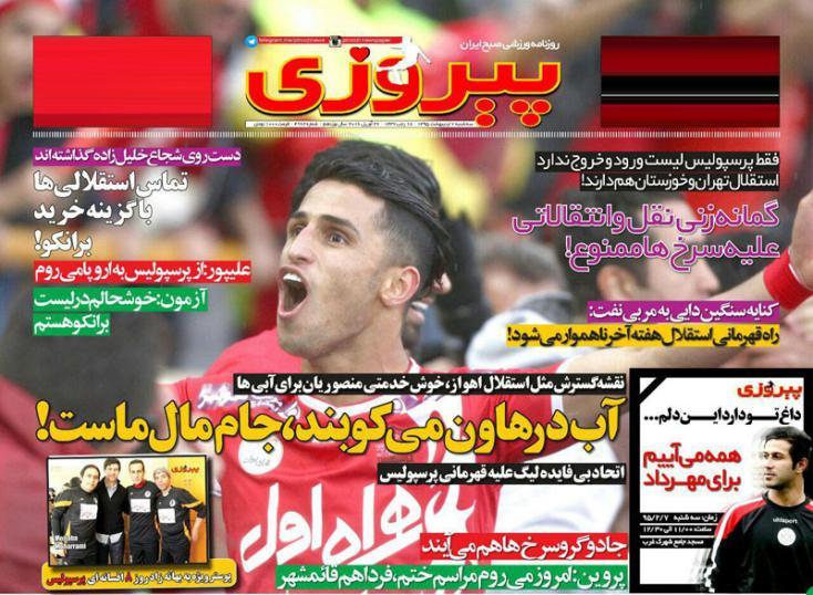 تصاویر نیم صفحه روزنامه های ورزشی 7 اردیبهشت