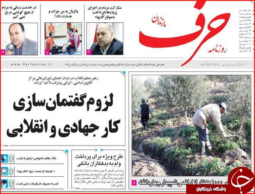 صفحه نخست روزنامه استانها سه شنبه 7 اردیبهشت ماه