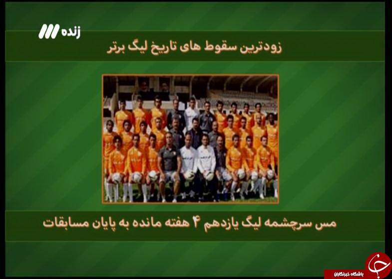 پرسپولیس قهرمان لیگ پانزدهم شد + گزارش تصویری