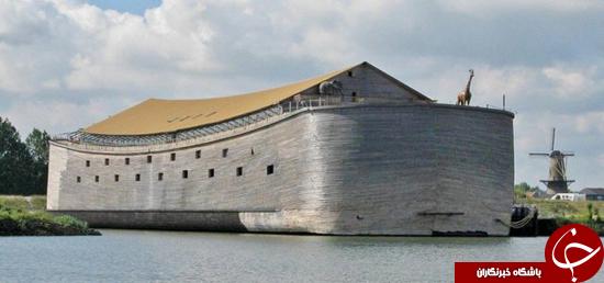 کشتی نوح تابستان امسال در دریا + تصاویر