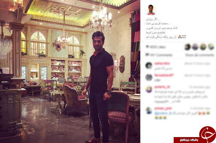 منزل شاهانه فوتبالیست لژیونر ایرانی + عکس