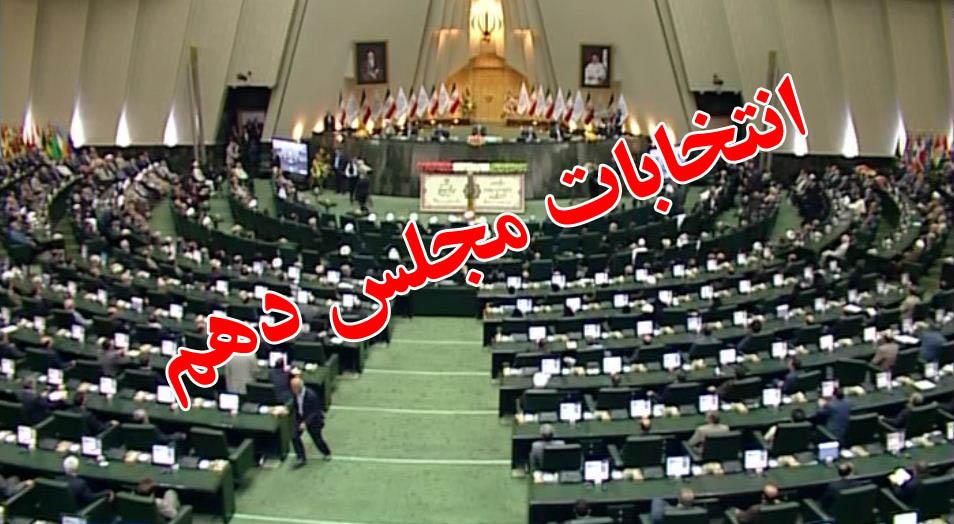 فردا؛ خط پایان انتخابات/ کلید خانه ملت به کدام جناح میرسد؟