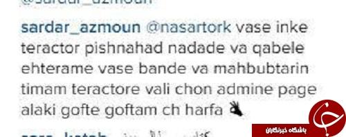 حمله هواداران تراکتور به صفحه سردار آزمون+عکس