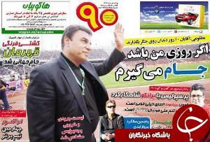 تصاویر نیم صفحه روزنامه های ورزشی 1 خرداد 95