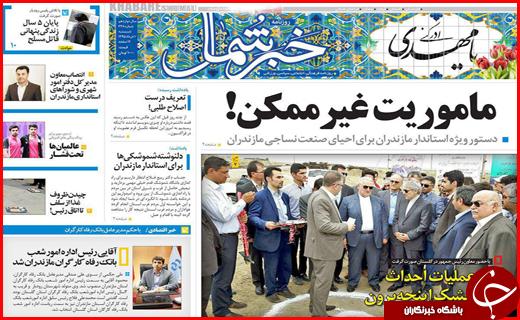 صفحه نخست روزنامه استانها شنبه1 خرداد ماه