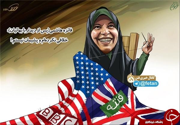 دیدار «فائزه» و داعشیها/ عکس فائزه هاشمی و بهائیان فتوشاپ از آب درآمد+تصاویر