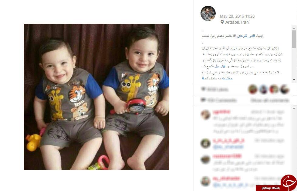 دو قلوهای شهید مدافع حرم+تصاویر / حسن شمشادی از دوقلو های مدافع حرم گفت