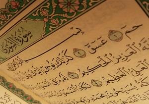 حروف مقطعه سوره «شورا» با امام زمان(ع) چه ارتباطی دارند؟