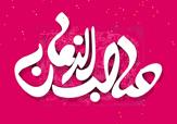 باشگاه خبرنگاران -متن تبریک تولد امام زمان