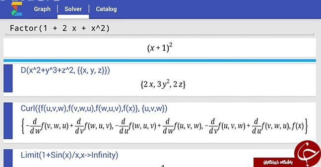 مسائل پیچیده ریاضی خود را حل کنید + دانلود