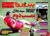تصاویر نیم صفحه روزنامه های ورزشی 10 خرداد 95