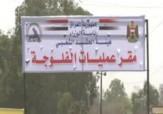 باشگاه خبرنگاران - مقر عملیات نیروهای الحشد الشعبی در فلوجه + فیلم