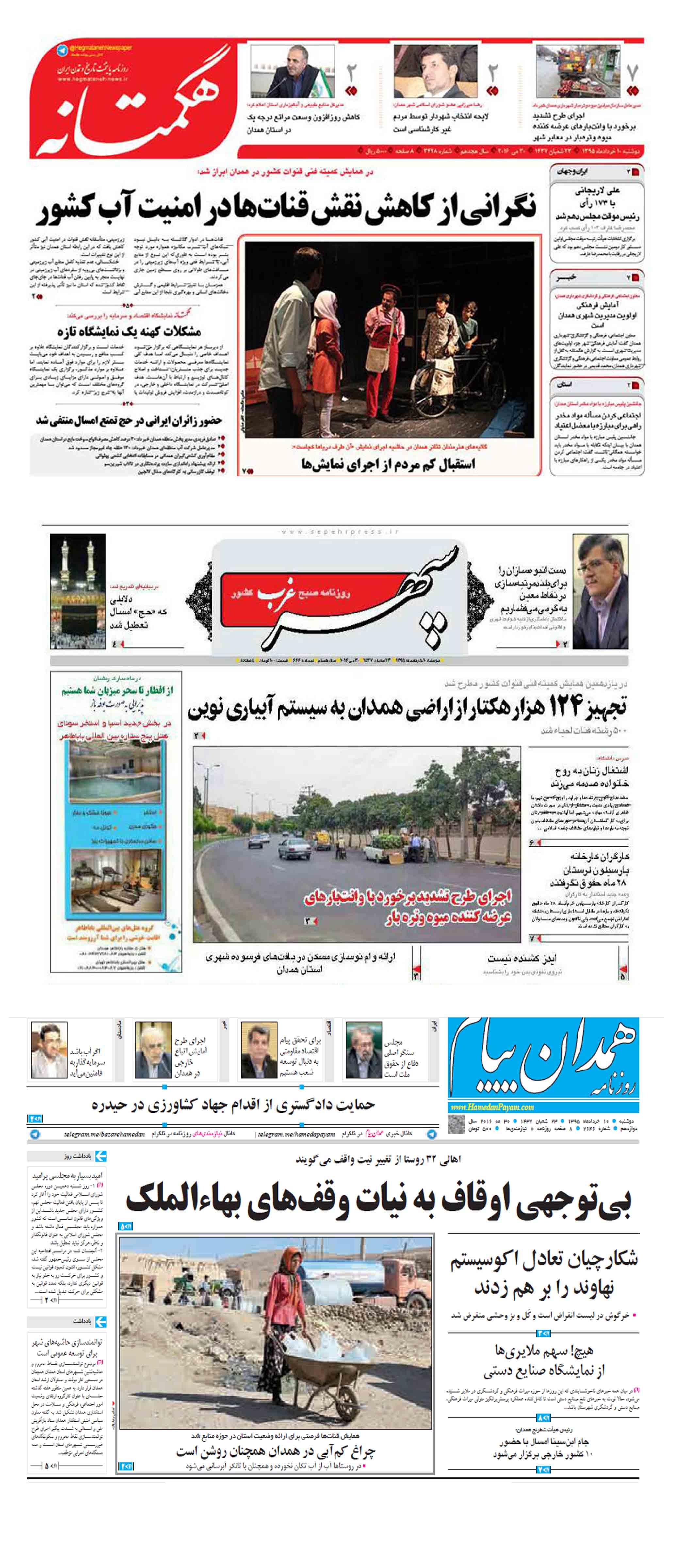 صفحه نخست روزنامه های همدان دوشنبه دهم خرداد ماه