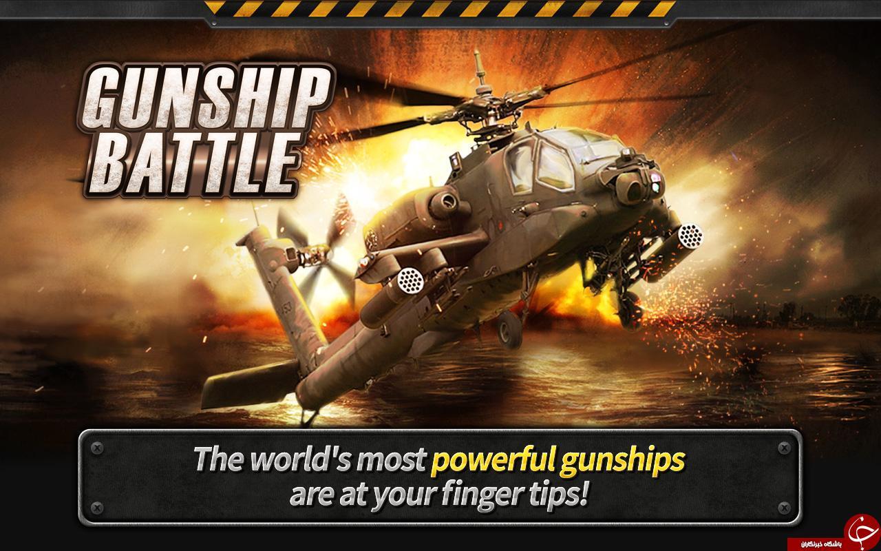 بازی پرطرفدار نبرد هلیکوپتر ها - سه بعدی +دانلود
