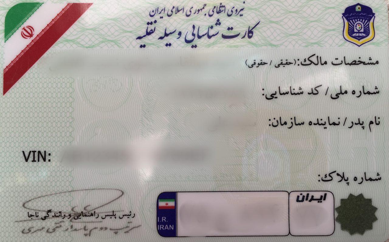 کارت هوشمند خودرو جایگزین کارتهای قدیمی میشود/اجرای طرح ترافیک تابستانه از عید فطر