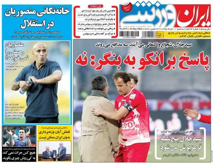 نیم صفحه روزنامههای ورزشی سه شنبه یازدهم خرداد