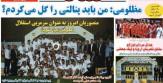 تصاویر نیم صفحه روزنامه های ورزشی 11 خرداد 95