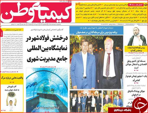 صفحه نخست روزنامه استانها سه شنبه 11 خرداد ماه