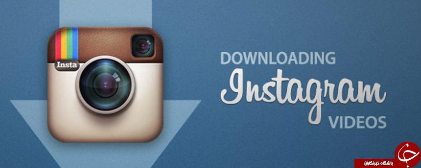 فیلم ها و عکس ها را در اینستاگرام دانلود کنید + آموزش