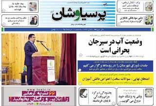 صفحه نخست روزنامه های روز سه شنبه در کرمان