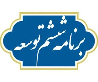 باشگاه خبرنگاران -در برنامه ششم بر رفع نيازهاي اصلي كشور در حوزه فضايي تاكيد شده است