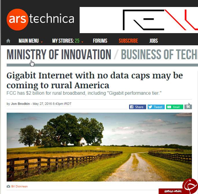 سرعت اینترنت روستاهای آمریکا چند است؟