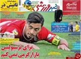 تصاویر نیم صفحه روزنامه های ورزشی 12 خرداد 95
