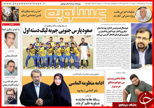 صفحه نخست روزنامه استان ها چهارشنبه 12 خرداد