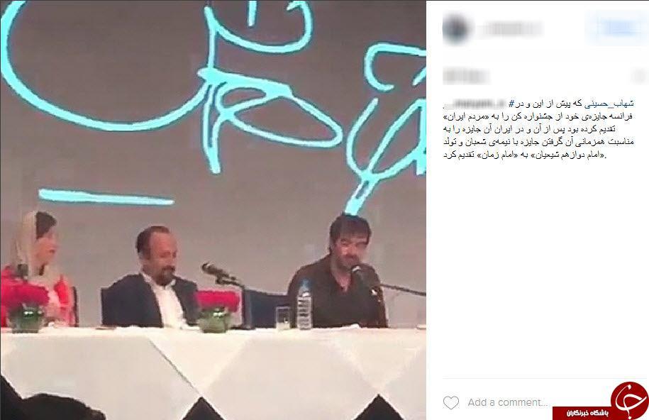 فحاشی ضد انقلاب به شهاب حسینی به خاطر امام زمان(عج)  +تصاویر