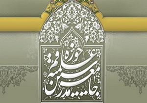 اطلاعیه جامعه مدرسین به مناسبت ایام الله چهاردهم و پانزدهم خرداد