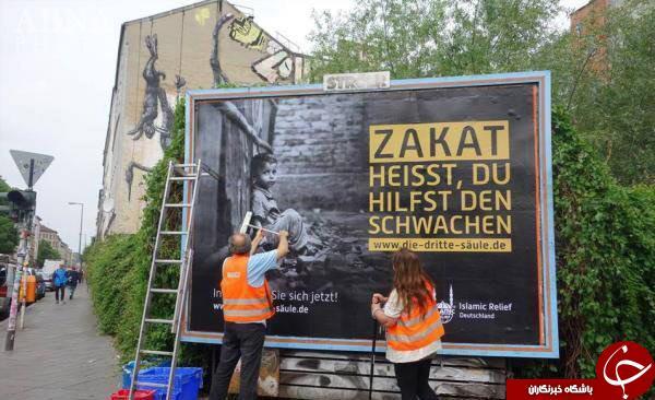 تبلیغات اسلامی در آلمان جان گرفت + عکس