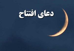 دعای افتتاح را در شبهای ماه رمضان بخوانید + دانلود