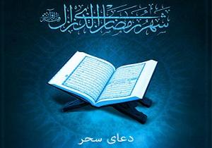 دانلود دعای سحر ماه رمضان