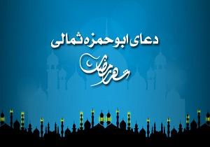 دانلود دعای ابوحمزه ثمالی در سحرگاهان ماه رمضان