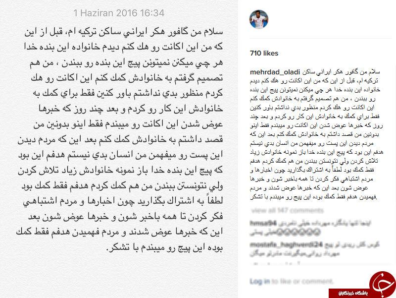 نیست خیرخواهانه هکر اینستاگرام مهرداد اولادی +اینستاپست