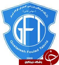 استارت آبی زرد پوشان تبریز از 16 خرداد