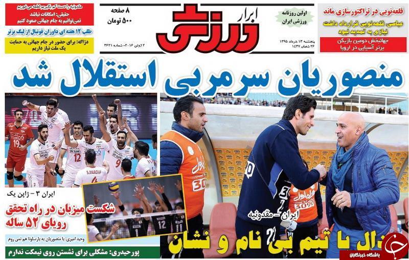 ازحکم منصوریان و منصور خان تا غرق ژاپن در سونامی والیبال ایران