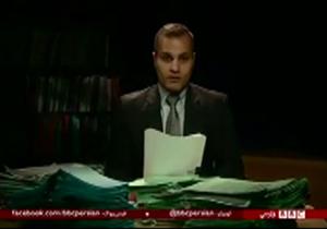 انتقام از امام خمینی(ره) به سبک بیبیسی فارسی + فیلم