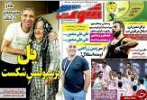 تصاویر نیم صفحه روزنامه های ورزشی 13 خرداد 95
