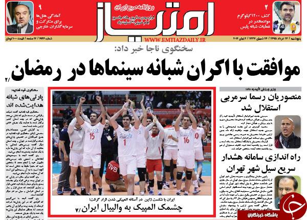 از افشاگری عضو شورای شهر تهران تا ماجرای آن 11 رای!