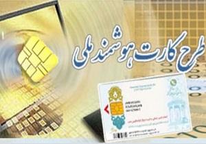 اردبیل در صدور کارت ملی هوشمند رتبه اول کشور را دارد