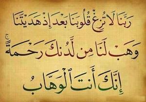 دانلود دعای ربنا برای هنگام افطار