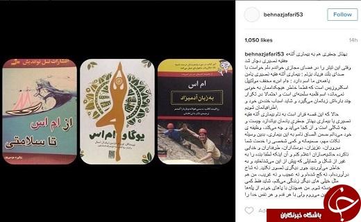 بهناز جعفری در صفحه اینستاگرام خود از ابتلایش به «ام اس» خبر داد
