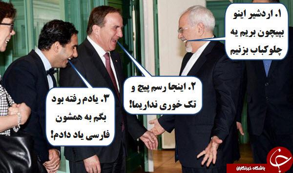 کاریکاتور مصطفی کواکبیان فتو طنز طنز سیاسی سوابق مصطفی کواکبیان سوابق جواد ظریف